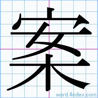 「案」漢字書き方 かっこいい案