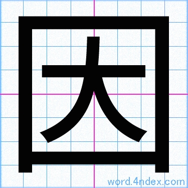 因」名前書き方 【漢字】 | か...