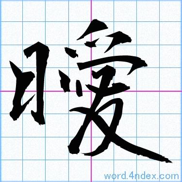 曖」名前書き方 【漢字】 | かっこいい曖