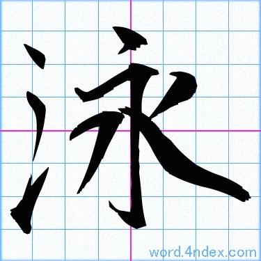 泳」名前書き方 【漢字】   かっこいい泳