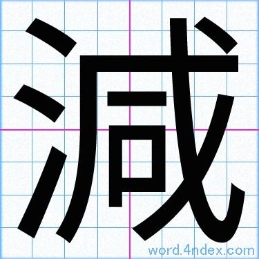 「減」漢字書き方 かっこいい減