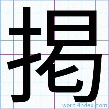 「掲」漢字書き方 かっこいい掲