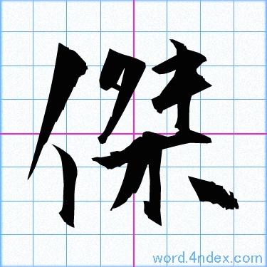 漢字 すぐる