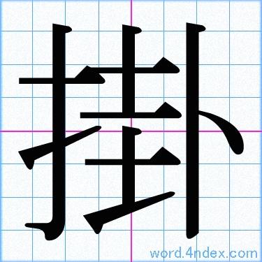 「掛」漢字書き方 かっこいい掛