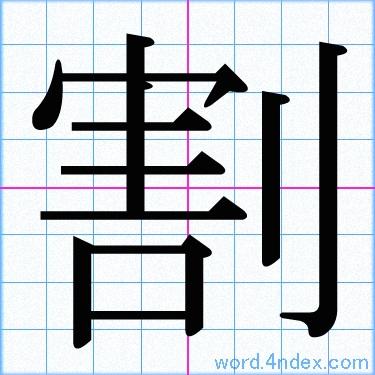 「割」漢字書き方 かっこいい割