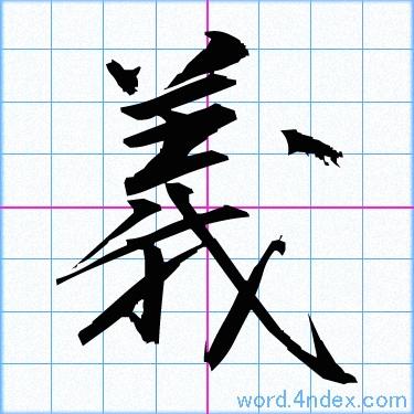 ぎ 漢字 名前