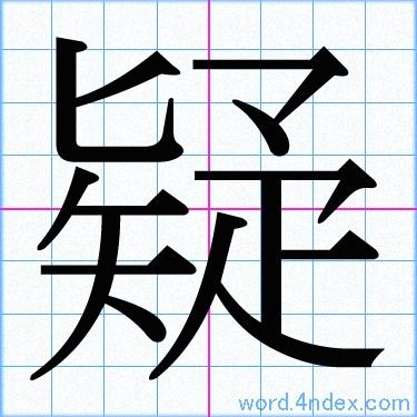 疑」名前書き方 【漢字】 | か...