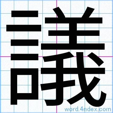 議」名前書き方 【漢字】   かっこいい議