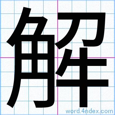 「解」漢字書き方 かっこいい解