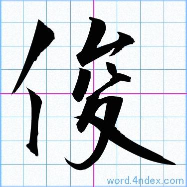 俊」名前書き方 【漢字】   かっこいい俊