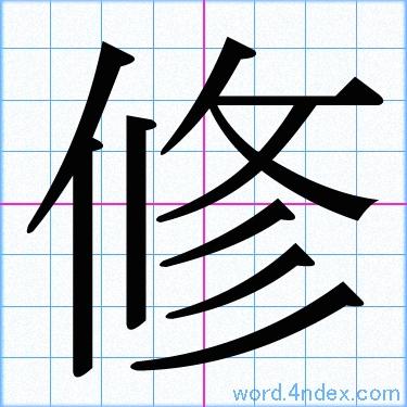 辞典 レタリング 「未」の書道書き方 【習字】