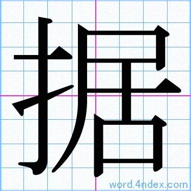 据」名前書き方 【漢字】 | かっこいい据