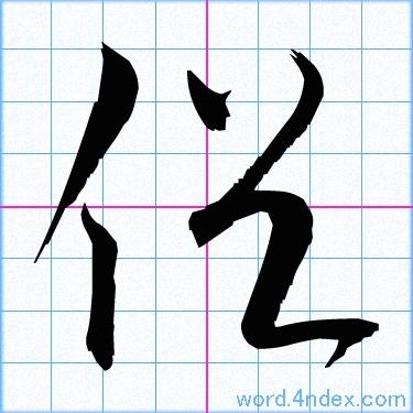 「促」漢字書き方 かっこいい促