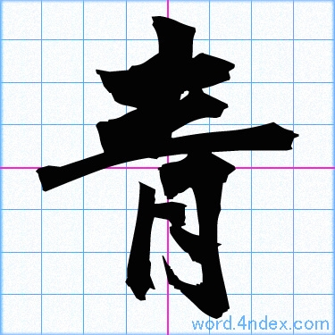 「青」漢字書き方 かっこいい青