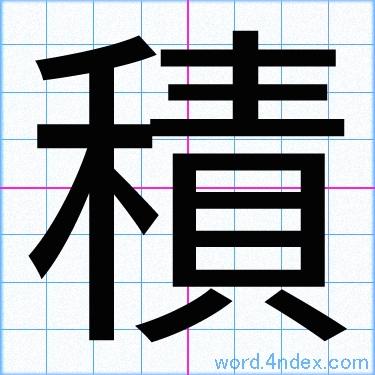 「積」漢字書き方 かっこいい積