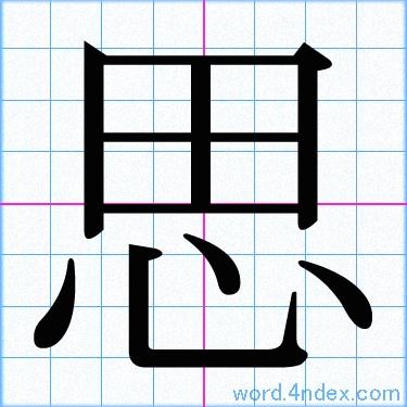「思」漢字書き方 かっこいい思