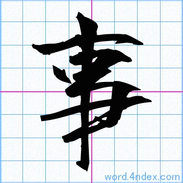 「事」漢字書き方 かっこいい事