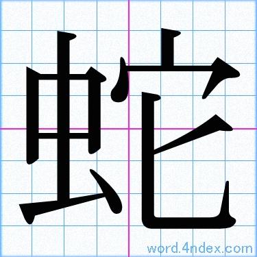 蛇」名前書き方 【漢字】 | かっこいい蛇