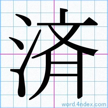 草 書体 書き方 英語