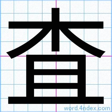 「査」漢字書き方 かっこいい査