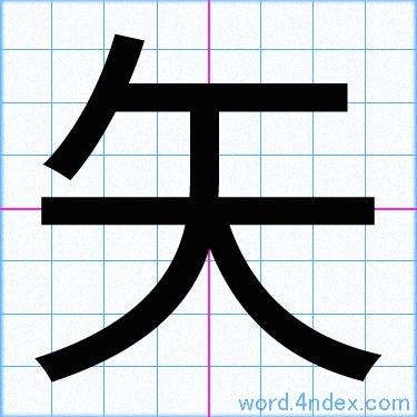 「矢」漢字書き方 かっこいい矢