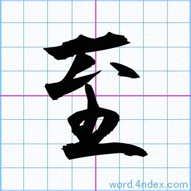 「至」漢字書き方 かっこいい至
