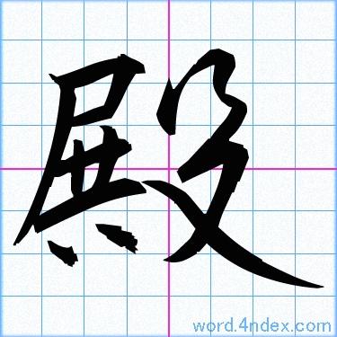 殿」名前書き方 【漢字】 | かっこいい殿