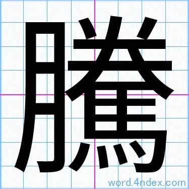 一 言 類語