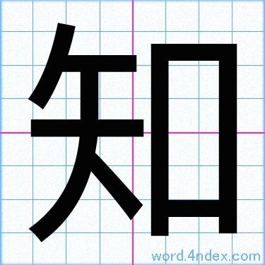 知」名前書き方 【漢字】 | かっこいい知
