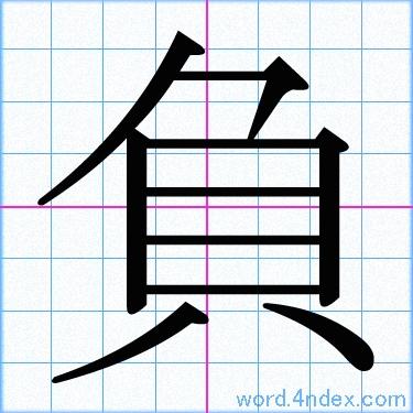 「負」漢字書き方 かっこいい負