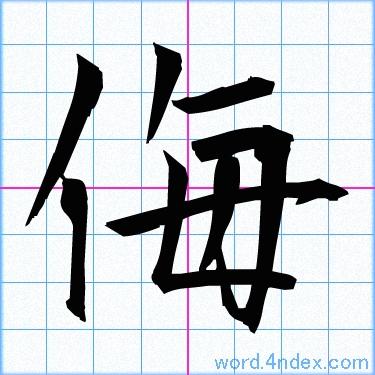 侮」名前書き方 【漢字】 | か...