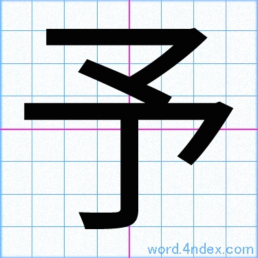 予」名前書き方 【漢字】 | かっこいい予